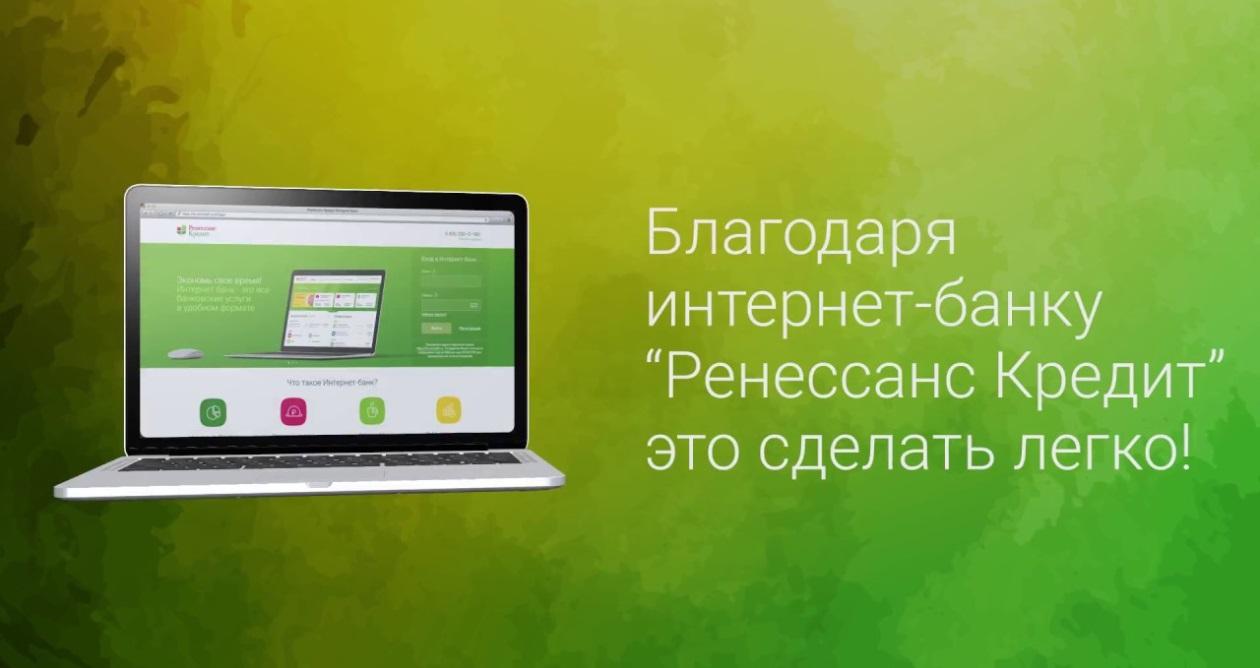 1-renessans_kredit_oplata_kredita_onlayn