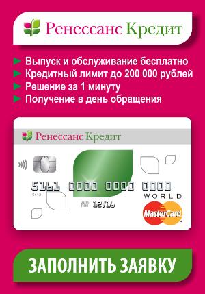 ренессанс кредит онлайн личный гид