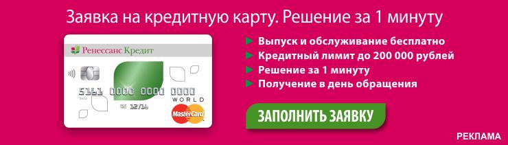 Кредит онлайн заявка в день обращения взять кредит под залог недвижимости в архангельске