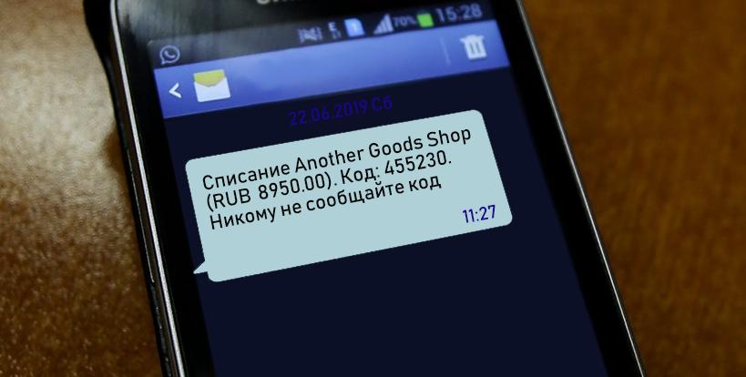 Внимание! Телефонные мошенники